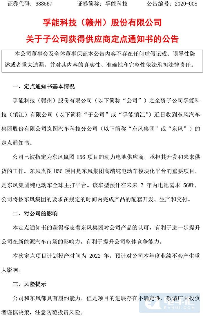 孚能科技被指定为东风岚图H56项目动力电池供应商