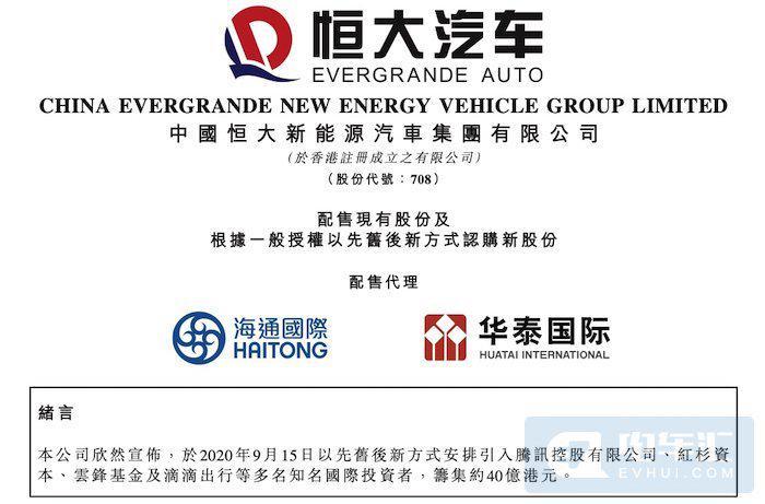 恒大汽车配股融资40亿港元,阿里和腾讯再入股恒大系产业