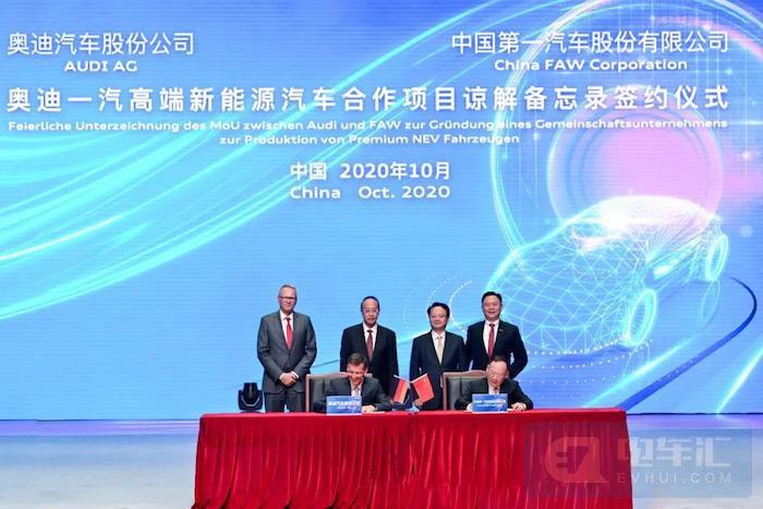一汽与奥迪签署合作备忘录,拟成立新能源合资公司