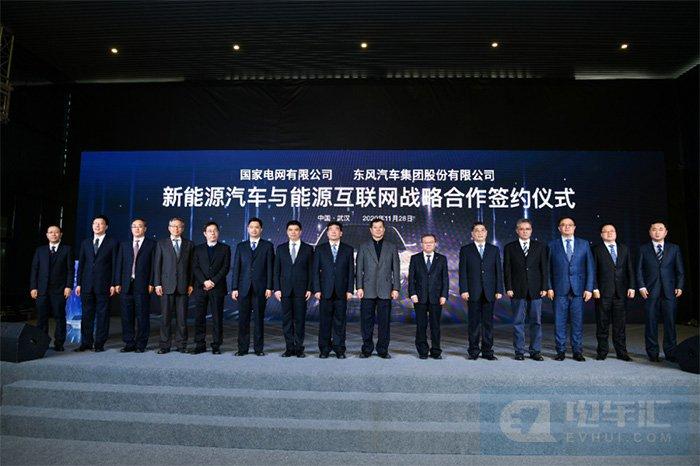 东风集团与国家电网有限公司签署合作协议