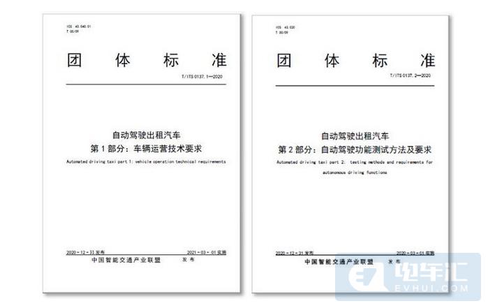 自动驾驶出租车技术标准正式发布