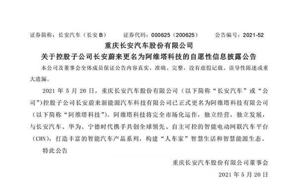长安蔚来更名为阿维塔科技等7条快讯