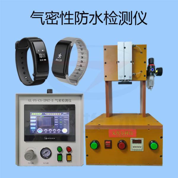 智能手环防水检测仪IP67防水检测与50米防水测试