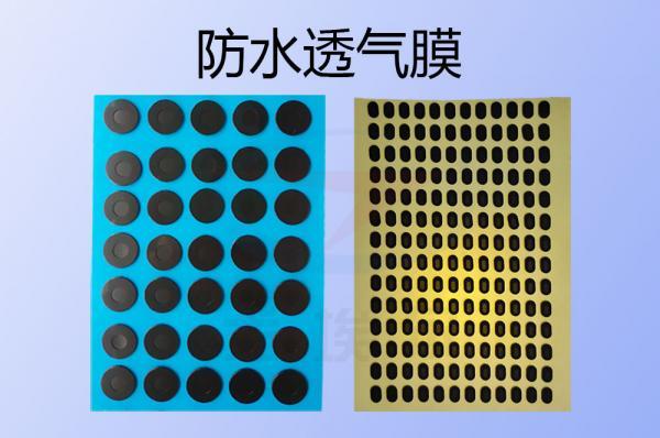 运动手环防水透气膜是怎样实现有效的防水防尘的呢?
