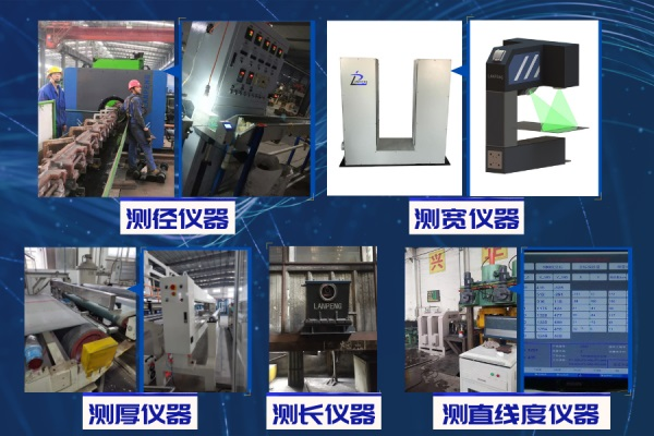 8.1起取消部分钢铁产品出口退税 智能测量仪助力钢厂品质提升