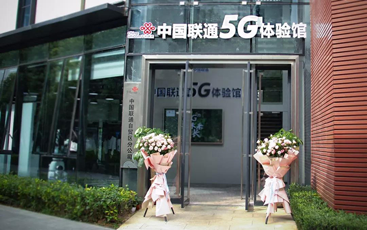 联通携手勇艺达抢跑5G时代丨联合开启5G人工智能领域创新应用!