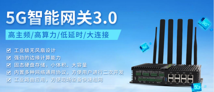 5G智能网关功能测试-8路网口功能测试