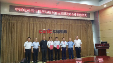 顺丰无人机与中国电科五十四所签署战略合作协议
