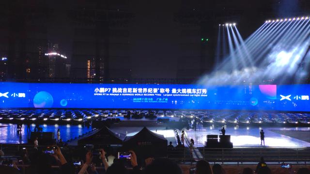 """Xmoment- 鹏友之夜"""",200辆小鹏P7创造吉尼斯纪录"""