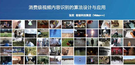 极链科技张奕:消费级视频内容识别的算法设计与应用