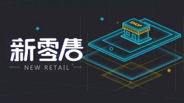 AI、大数据、视联网——发现新零售的增长推动力