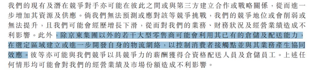 京东物流闯关IPO:重资产扩张盈利难,对手林立不易突围,百亿估值有多少水分?