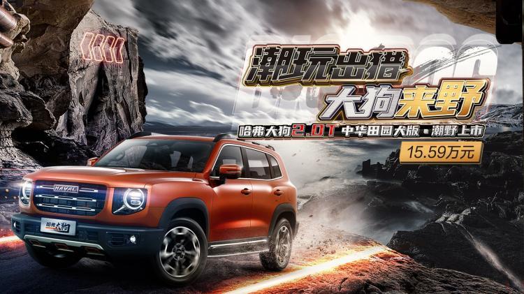 哈弗大狗2.0T中华田园犬版正式上市
