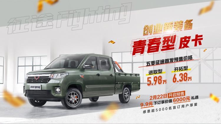 五菱征途开启预售 预售价5.98-6.38万