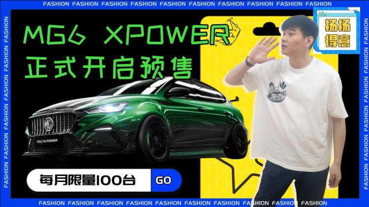 MG6 XPOWER正式开启预售 每月限量100台