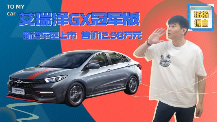 艾瑞泽GX冠军版新增车型上市 售价12.98万元