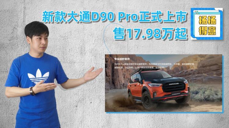 售17.98万起 新款大通D90 Pro正式上市