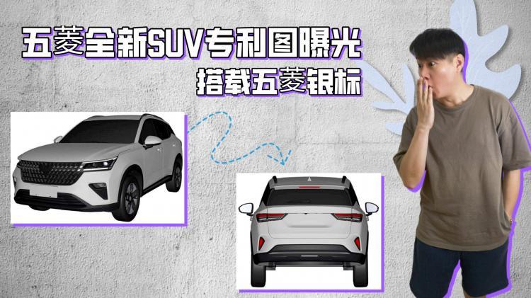 五菱全新SUV专利图曝光