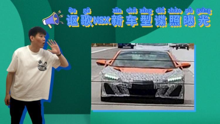 讴歌NSX新车型谍照曝光