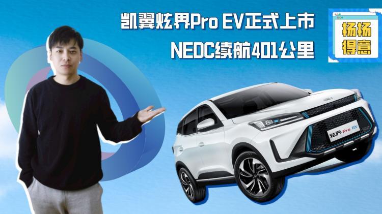 凯翼炫界Pro EV正式上市 NEDC续航401公里