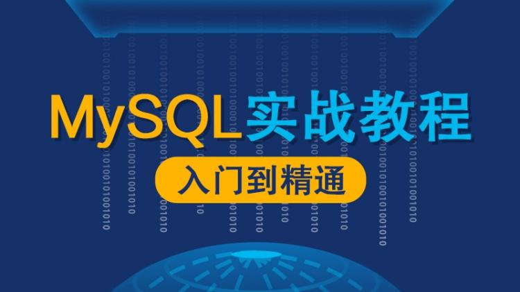 MySQL数据库入门实战教程-010-SQL分类