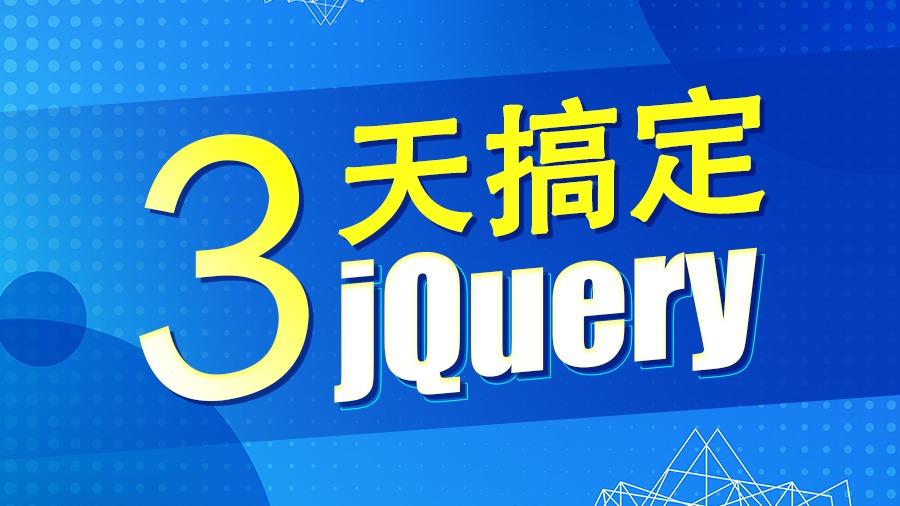 轻松上手jQuery教程-031-复习