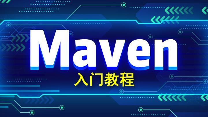 Maven全新入门视频教程-008-maven项目