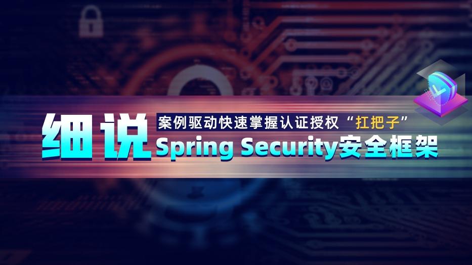 轻松掌握Security-07-关闭验证功能