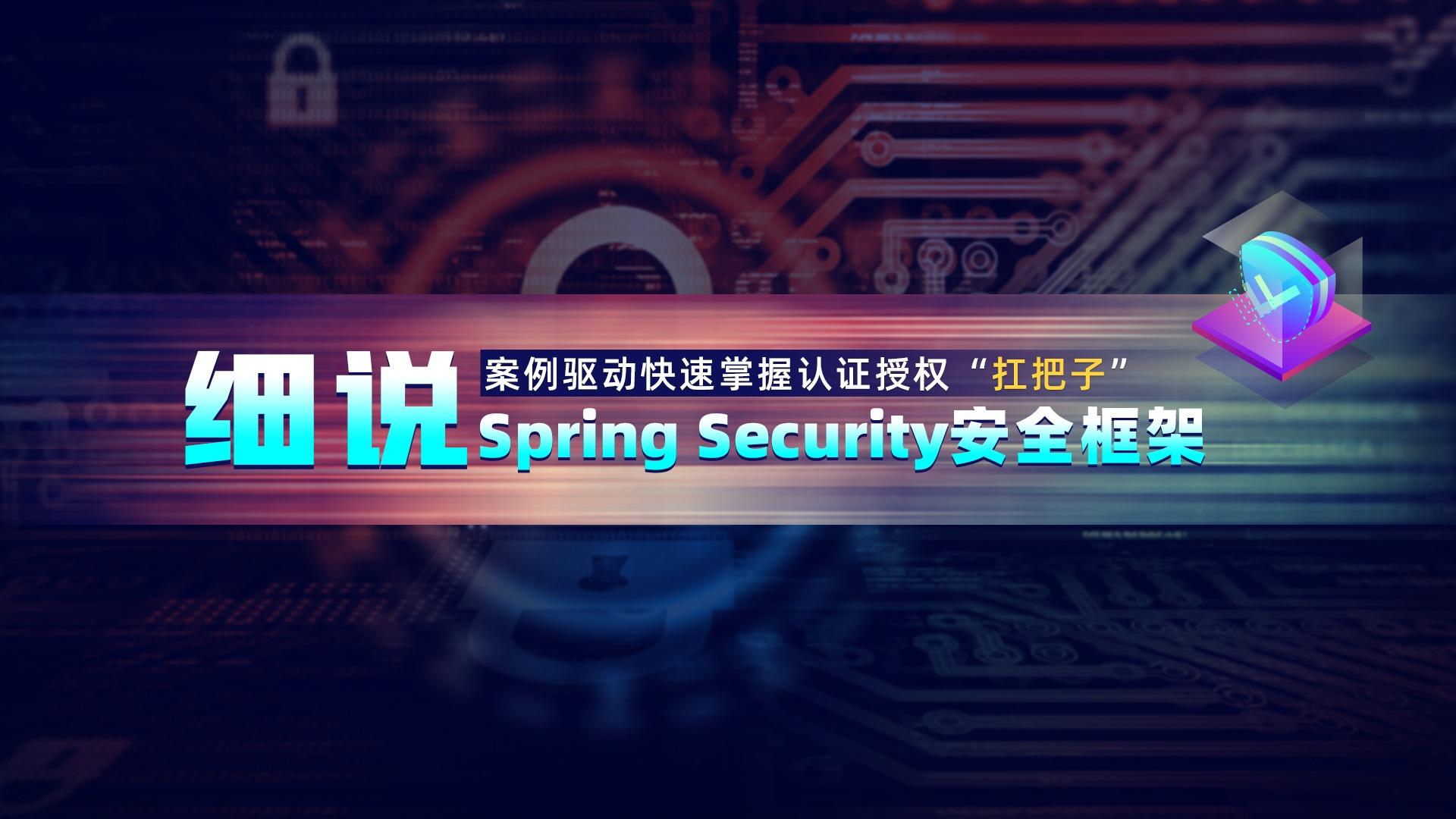 轻松掌握Security-11-基于内存用户信息的角色设置