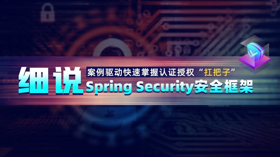 轻松掌握Security-14-设置角色测步骤总结