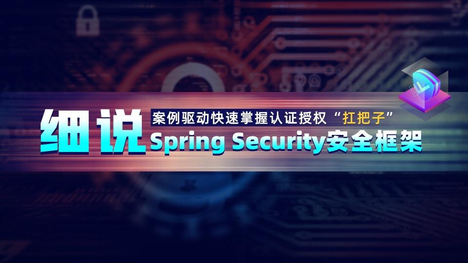 轻松掌握Security-45-让框架使用自定义实现