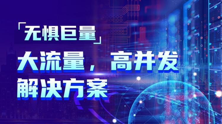 高并发解决方案-006-CDN介绍