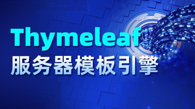 Thymeleaf教程-21-null和空字符串