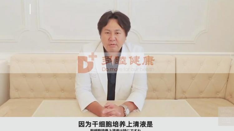 多睦健康:日本先端医疗之干细胞上清液疗法