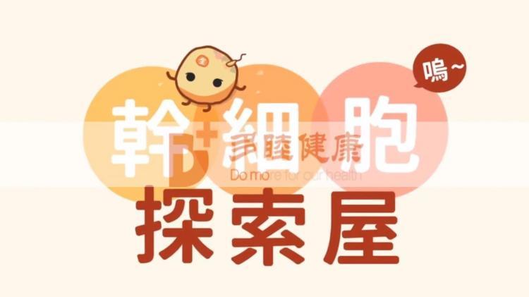 多睦健康:日本干细胞之哇!干细胞来源原来有这么多