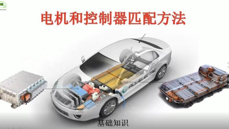 新能源汽车电机、电机控制器是怎么匹配的?