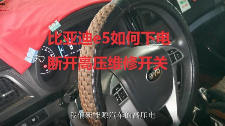 比亚迪e5新能源汽车如何下电断开高压维修开关—电动