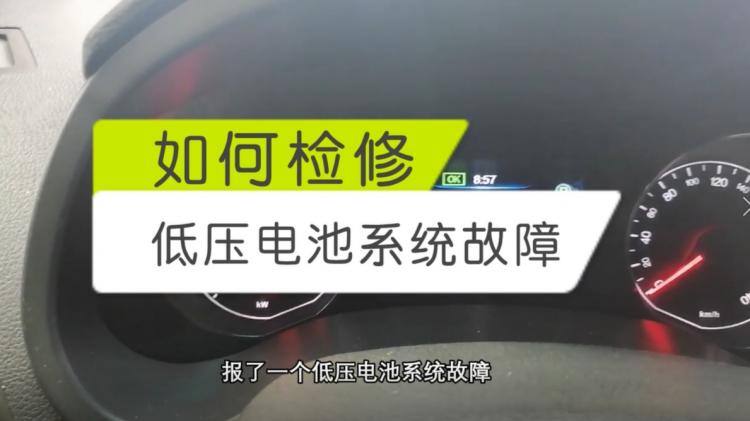 新能源汽车低压电池系统故障,DCDC是否有问题