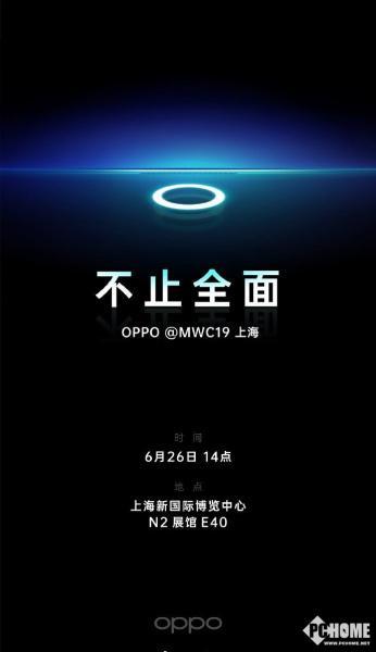 屏下摄像头只是开胃 OPPO在MWC19上海还有大招