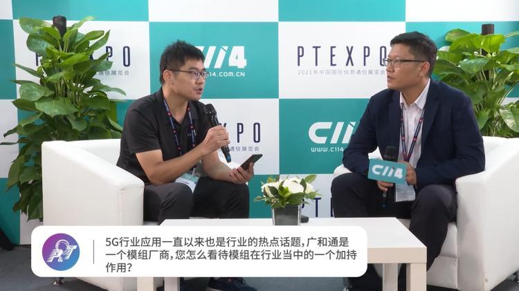 PTEXPO21现场专访:广和通市场拓展行业总监赵涛