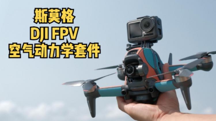 斯莫格DJI FPV空气动力学套件,起飞!