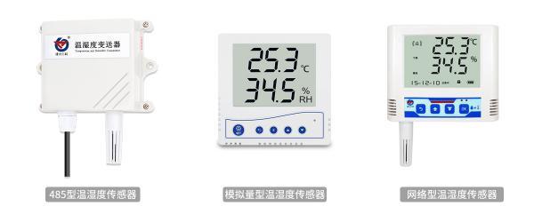 网络型温湿度传感器的特点及应用