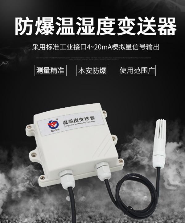 防爆温湿度变送器的原理及应用