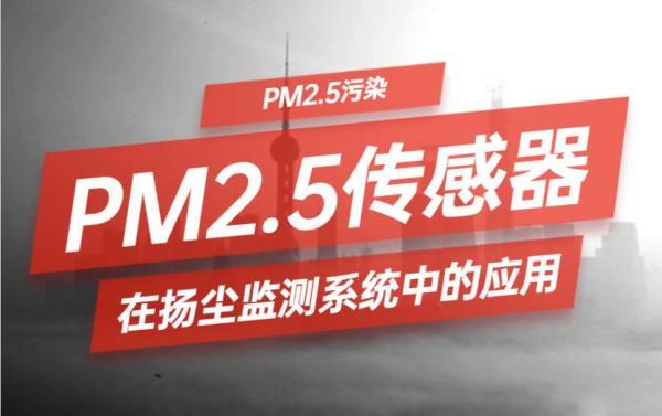 PM2.5传感器在扬尘监测系统中的应用