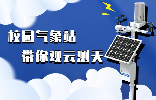 校园气象站携手学生观云测天