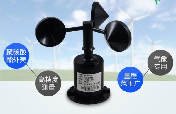 风速传感器和风量传感器有什么不一样