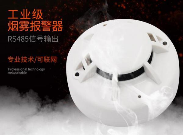 常见的烟雾报警器类型有哪些?