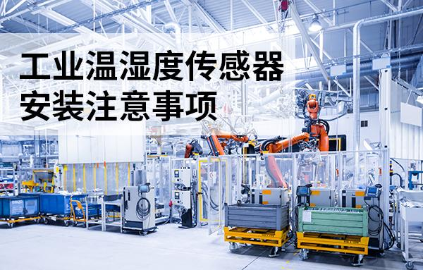工业温湿度传感器安装注意事项