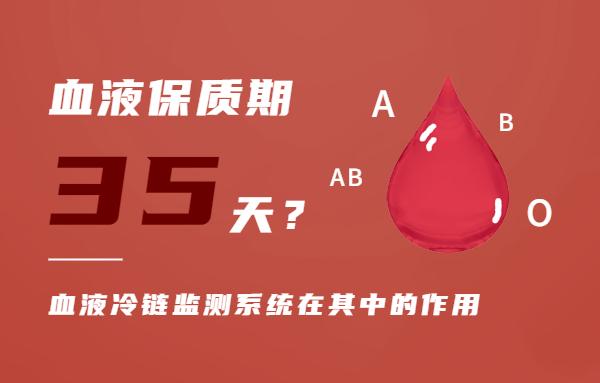 """""""从血管到血管""""血液冷链监测系统保障用血安全"""