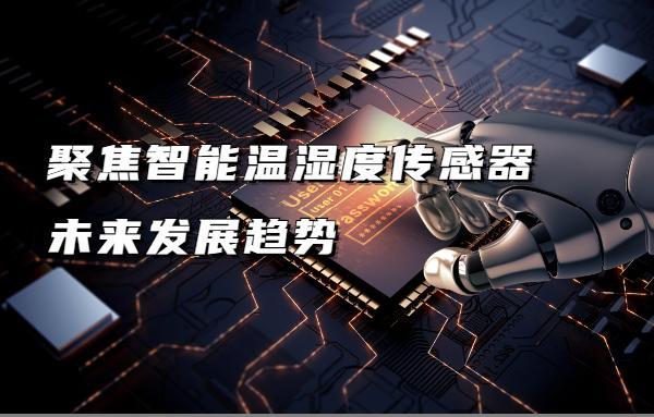 聚焦智能温湿度传感器未来发展趋势